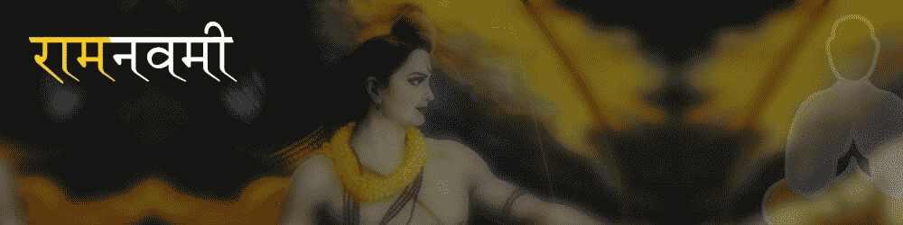 रामनवमी