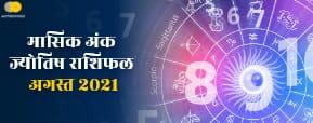 जानिए अगस्त 2021 महीने का अंक ज्योतिष मासिक भविष्यफल