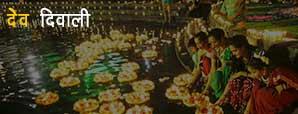 देव दिवाली - देवताओं की दिवाली मनाने का शुभ मुहूर्त और पूजा विधि