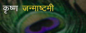 कृष्ण जन्माष्टमी: कृष्ण भगवान की भक्ति का त्यौहार