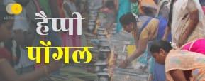 Pongal - दक्षिण भारत का खास पर्व पोंगल