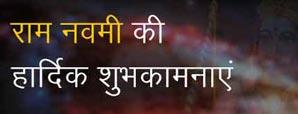 रामनवमी 2019 - भगवान श्री राम जन्म की व्रत कथा व पूजा विधि