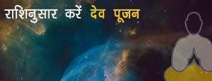 Rashianusar Puja - जानिए, राशिनुसार कौन-से देवता की करनी चाहिए पूजा?