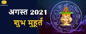 अगस्त 2021 में कौन-कौन से हैं शुभ मुहूर्त और तीज-त्योहार? जानिए