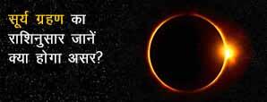 Surya Grahan 2021 - जानें राशिनुसार सूर्य ग्रहण का क्या पड़ेगा प्रभाव