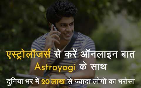Astroyogi
