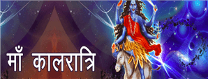 mata kalraatri seventh day of navratra