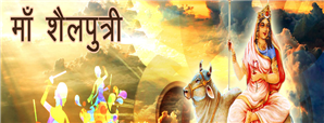goddess shailputri first day of navratri