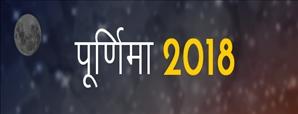 पूर्णिमा 2018 – कब है पूर्णिमा व्रत तिथि